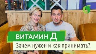 Витамин Д | Зачем нужен и как принимать витамин Д | Ольга Малахова и Ованес Давидян