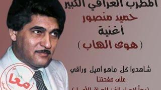 حميد منصور- ياهوى الهاب Hamid Mansour - ya hawa alhab تحميل MP3