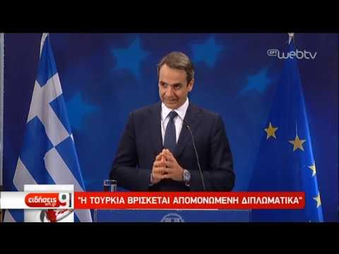 Ευρωπαϊκή αλληλεγγύη απέναντι στην Τουρκία | 13/12/2019 | ΕΡΤ