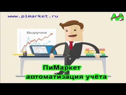 Продажа товаров в долг или рассрочку - учёт задолженности клиентов в программе ПиМаркет