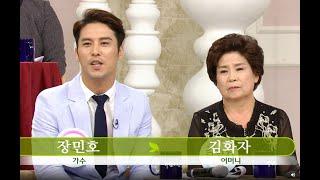 """#장민호 #아침마당  💕장민호 어머니 """"남편이자 애인인 우리아들"""" 🍀  (2014.5.10)  [가요 힛트쏭]"""