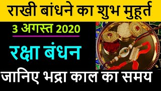 Raksha Bandhan 2020 Shubh Muhurat Time: जानिए 3 अगस्त राखी बांधने का शुभ मुहूर्त | 2020 Rakhi Samay - Download this Video in MP3, M4A, WEBM, MP4, 3GP