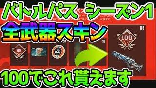 【APEX LEGENDS】バトルパス遂に実装!!全武器スキンが明らかに!!新武器は?【PS4 エーペックスレジェンズ エイペックス】