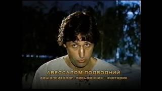 """Авессалом Подводный в передаче """"Первая экспедиция"""" 2005 г."""