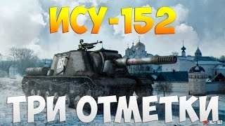 ИСУ-152 - Три Отметки   TheNotShy   Гайд   Мастер   World Of Tanks