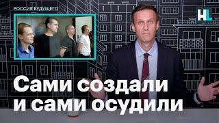 Навальный о деле «Нового величия»