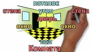 LEARN RUSSIAN PREPOSITIONAL CASE OF LOCATION, Lesson: Room 1 | RUSSIAN 1: Beginners
