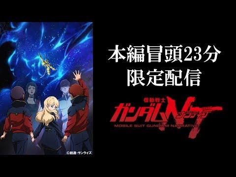Mobile Suit Gundam NT (Narrative) Initial 23-Minute Streaming (EN.HK.TW.KR.FR,TH Sub)