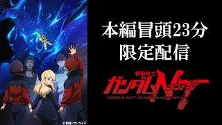 Mobile Suit Gundam NT (Narrative) Initial 23-Minute Streaming (EN.HK.TW.KR.FR Sub)
