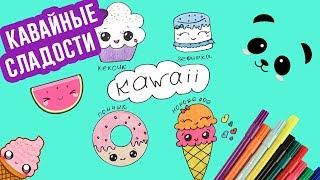 Как нарисовать Кавайные Сладости .DIY Kawaii