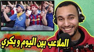 LES STADES EN ALGERIE الملاعب الجزائرية Bekri Vs Lyoum
