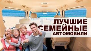 ЛУЧШИЕ СЕМЕЙНЫЕ АВТО. ТОП-5
