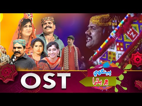 OST | Peenghay Main Padhra On # KTNENTERTAINMENT - KTN