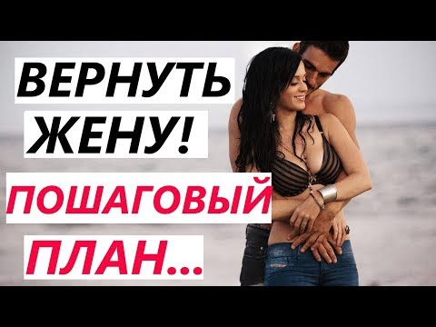 КАК ВЕРНУТЬ ЖЕНУ? (ПОШАГОВЫЙ ПЛАН от психолога) Если расстались с любимой ...