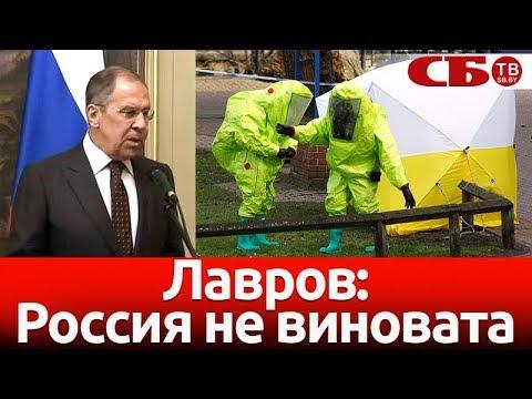 Россия не виновата в деле об отравлении Скрипаля – Лавров