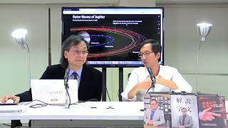 My University 科學新知 180720 ep119 p1 of 2 木星有七十九粒衞星