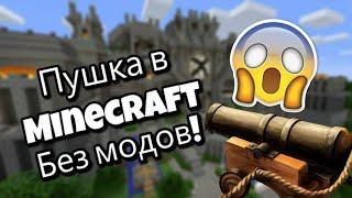 Как сделать рабочаю пушку в Minecraft pe БЕЗ МОДОВ!