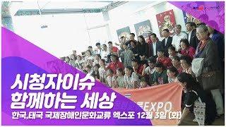 함께하는 세상 '한국·태국 국제장애인문화교류 엑스포'내용
