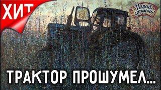 """Трактор прошумел...Краснопёровы (от автора """"Скажи, председатель..."""") Кремль. """"Играй, гармонь!""""©2017"""
