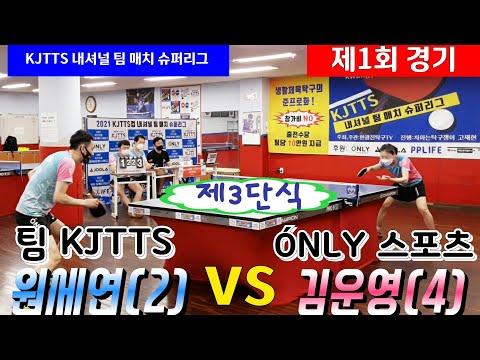 [KJTTS컵]제1회 Team KJTTS 원세연(2)vs ?NLY스포츠 김운영(4) 2021.6.26 정다운탁구클럽