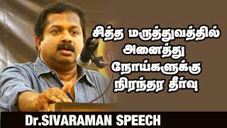 சித்த மருத்துவத்தில் அனைத்து நோய்களுக்கான தீர்வு | Dr. Sivaraman Speech |