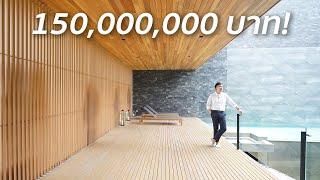 บ้านหรู 150 ล้านสุดไพรเวท! เน้นธรรมชาติ, มีแค่ 11 หลัง! | Atelier Residence
