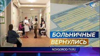 Новгородская Центральная районная больница возобновила выдачу больничных листов