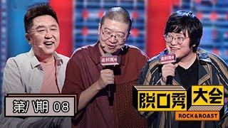 《脱口秀大会》第二季完整版第8期:汪苏泷自曝差点被杜海涛抢工作?卡姆脱口秀超燃
