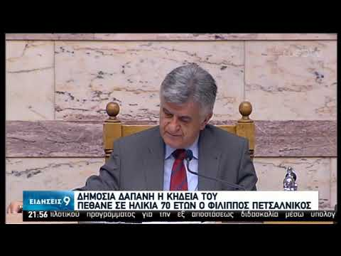 Πέθανε σε ηλικία 70 ετών ο πρώην πρόεδρος της Βουλής Φ. Πετσάλνικος | 13/03/2020 | ΕΡΤ
