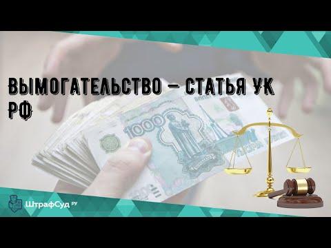 Вымогательство — статья УК РФ