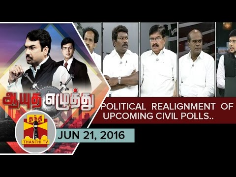 -21-06-2016-Ayutha-Ezhuthu-Political-Realignment-ahead-of-upcoming-Civic-Polls