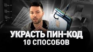 10 способов украсть ПИН-код. Тинькофф знает. Взлом банкомата и мошенничество | Люди PRO #4