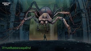ความแค้นของแมงมุมยักษ์ | Monster
