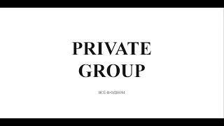Презентация Private Group