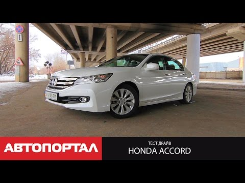 Honda  Accord Седан класса E - тест-драйв 2