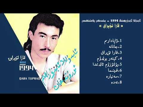 Abdulla Abdurehim: Kara Toprak 1994  ئابدۇللا ئابدۇرېھىم: قارا تۇپراق