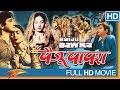 Download Video Baiju Bawra Hindi Full Movie HD || Meena Kumari, Bharat Bhushan || Eagle Hindi Movies