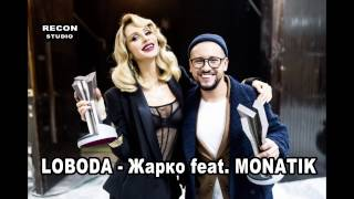 Ваня Сафаров И Дима Монатик, Лобода - Жарко feat. MONATIK