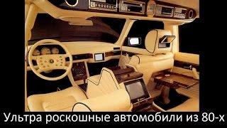 Ультрароскошные авто из 80-х, которые ЗАТМЯТ новые