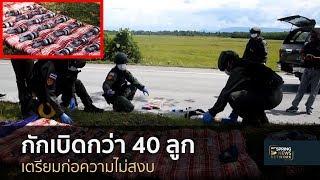 นราธิวาส จับกระบะขนระเบิดกว่า 40 ลูก พร้อมชุดตั้งเวลา | 21 มิ.ย.61 | เต็มข่าวค่ำ