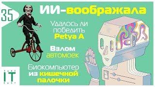 Искусственный интеллект воображала, удалось ли победить вирус Petya A и взлом автомоек | TIE #35