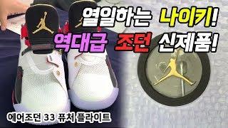 [신발 #77] 열일하는 나이키! 역대급 조던 신제품! (에어조던 33 퓨처 플라이트) - 온리뷰(OnReview)