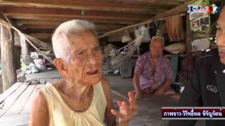 2 7 58พบคุณยายที่หล่มเก่าอายุ 115 ปี สุขภาพยังแข็งแรง เผยเคล็ดลับกินอยู่ง่าย ๆ