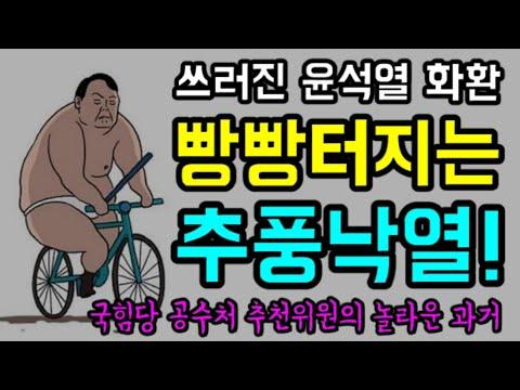 """쓰러진 '윤석열 화환'... 빵빵터지는 """"추풍낙열!', 허경영도 팬덤은 있다!"""