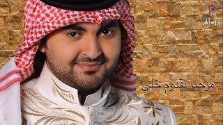تحميل و مشاهدة محمد الزيلعي مرحبا بقدوم خلي جلسه MP3