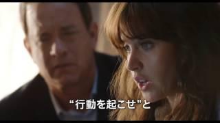 インフェルノ-映画予告編