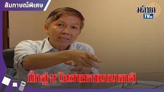 ดร.สุรชาติ บำรุงสุข : วิเคราะห์ รัฐบาลประยุทธ์(2)ในสายตาประชาคมโลก