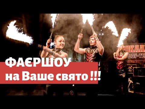 """Яскраве ФАЄРШОУ на весілля """"НІКАЛЕКС"""", відео 3"""