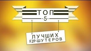 TOP 5: Лучшие бесплатные шутеры. via MMORPG.su