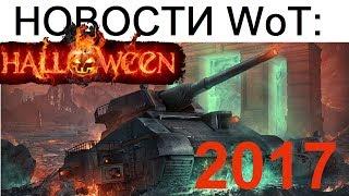 АКЦИИ WoT: Хеллоуин 2017. НОВЫЙ РЕЖИМ. СКИДКА на КИТАЙЦЕВ. ТТХ ЛЕВИАФАНА. ЛБЗ поправят?